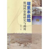 塔里木盆地粗饲料资源研究与利用