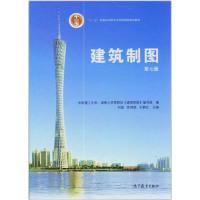 建筑制图(第七版)(内容一致,印次、封面或原价不同,统一售价,随机发货)