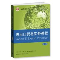 进出口贸易实务教程-第七版