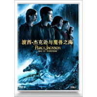 波西·杰克逊与魔兽之海(DVD9)