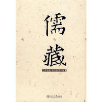儒藏(精华编 四书类论语属