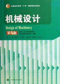 机械设计(第八版)(内容一样、印次和原价不一样,统一售价,随机发货)