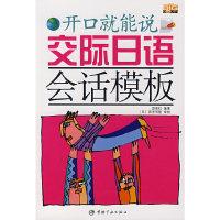 开口就能说:交际日语会话模板(附光盘)