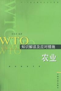 WTO知识解读及应对措施:农业