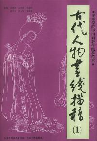 古代人物画线描稿(1)——美术学院中国画教学临摹范本