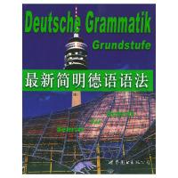 最新简明德语语法