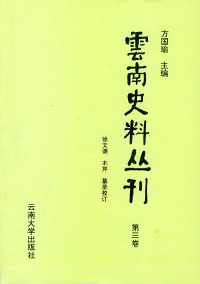 云南史料丛刊(第三卷)
