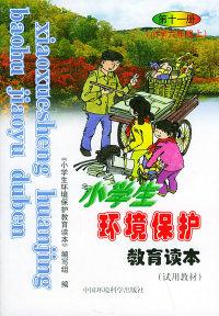 小学生环境保护教育读本(试用教材):第十一册(小学六年级上)——环境教育系列丛书