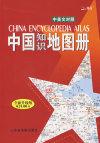 中国知识地图册(中英文对照)