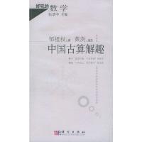 中国古算解趣——好玩的数学