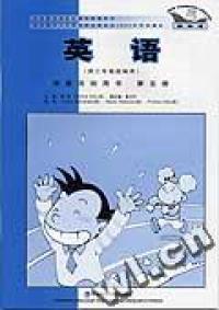 《英语》(新标准) (供小学三年级起始用) 第五册 课堂活动用书