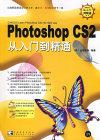 Photoshop CS2 从入门到精通(彩页)