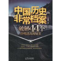 (中国历史非常档案)破解44个扑朔迷离的疑案