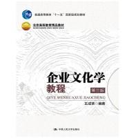 企业文化学教程-(第三版)