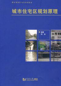 城市住宅区规划原理(内容一致,印次、封面或原价不同,统一售价,随机发货)