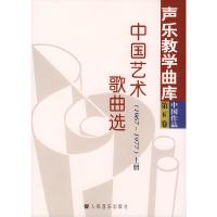 中国艺术歌曲选:1967~1977——声乐教学曲库:第六卷