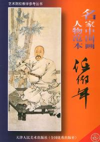 名家中国画人物范本(任伯年)——艺术院校教学参考丛书