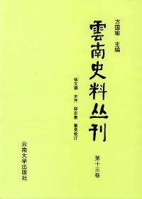 云南史料丛刊(第十三卷)