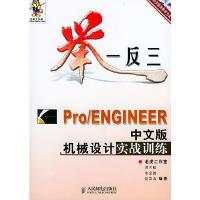 Pro/ENGINEER中文版机械设计实战训练(含CD-ROM光盘二张)/举一反三实战训练系列