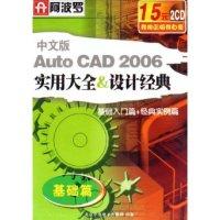 CD-R Auto CAD2006实用大全&设计经典中文版(2碟装)/阿波罗