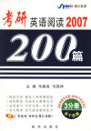 2007考研英语阅读理解200篇(3分册)