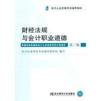 财经法规与会计职业道德第三版