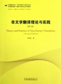 非文学翻译理论与实践(第二版)