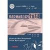 轨道交通运输与信号专业英语