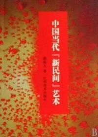 中国当代新民间艺术