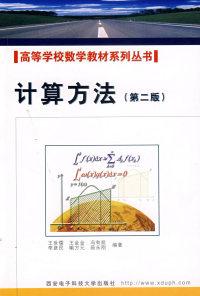 计算方法(王世儒)