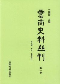 云南史料丛刊(第一卷)