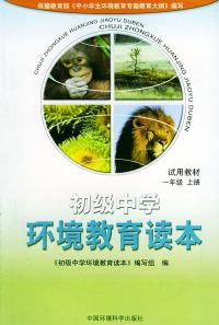 初级中学环境教育读本(试用教材):一年级(上册)