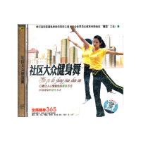 中老年保健健身系列喜庆秧歌舞--红绸舞(VCD)