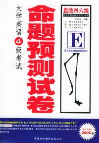 大学英语四级考试命题预测试卷(第六次修订2005版)(赠小书一本)