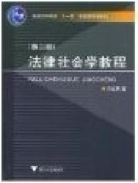 法律社会学教程(第二版)