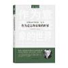 读懂叔本华的第一本书-作为意志和表象的世界