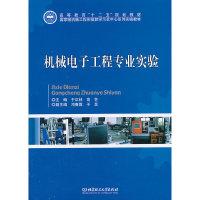 机械电子工程专业实验