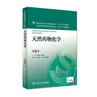 天然药物化学-第7版-供药学类专业用