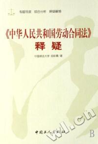 中华人民共和国劳动合同法释疑