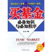 买基金必备知识与必知程序(最新知识读本)