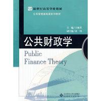 公共财政学(Public Finance Theory)