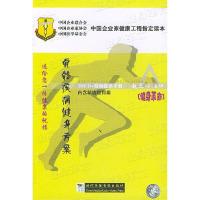 赵之心健身革命系列:骨骼疾病健身方案(VCD)