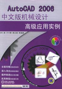 AutoCAD2006中文版机械设计高级应用实例(附CD-ROM光盘一张)——计算机辅助机械设计高级应用实例