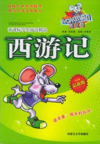 奥克曼新课标学生阅读精品:西游记(最新版)