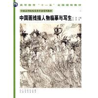 中国画线描人物的临摹与写生