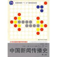 中国新闻传播史(第二版)