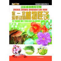 (我最爱读的趣味百科书)这些植物竟然吃荤——你一定没听过的植物怪谈
