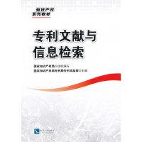 专利文献与信息检索