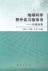 地球科学野外实习指导书:兴城地质