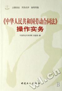中华人民共和国劳动合同法操作实务